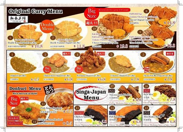washoku goen menu curry katsu
