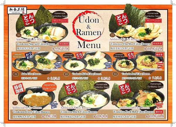 washoku goen menu ramen